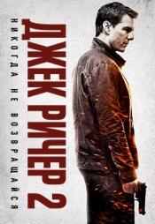 Постер к фильму Джек Ричер 2: Никогда не возвращайся HD 2016