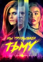 Постер к фильму Мы призываем тьму 2019