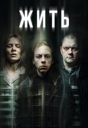 Постер к сериалу Жить (2020) 2020
