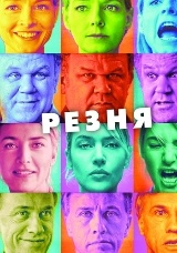 Постер к фильму Резня 2011