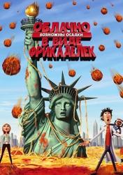 Постер к фильму Облачно, возможны осадки в виде фрикаделек 2009