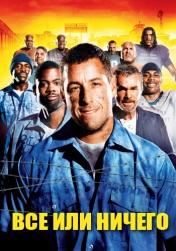 Постер к фильму Всё или ничего 2005