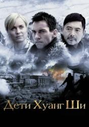 Постер к фильму Дети Хуанг Ши 2008