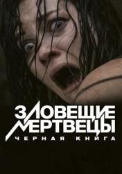 Постер к фильму Зловещие мертвецы: Черная книга 2013