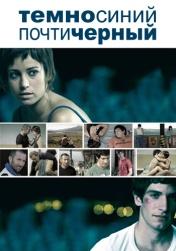Постер к фильму Тёмно-синий, почти чёрный 2006