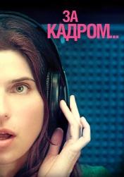 Постер к фильму За кадром… 2013