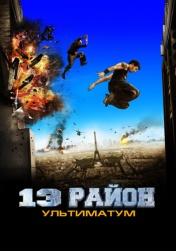 Постер к фильму 13-й район: Ультиматум 2009