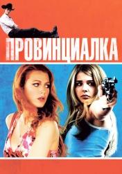 Постер к фильму Провинциалка 2011