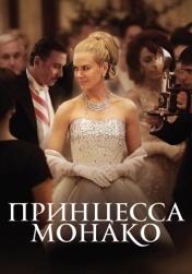 Постер к фильму Принцесса Монако 2014