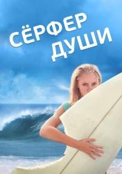 Постер к фильму Сёрфер души 2011