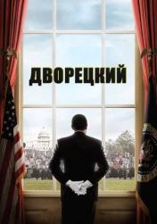 Постер к фильму Дворецкий 2013