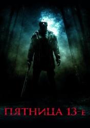 Постер к фильму Пятница 13-е 2009