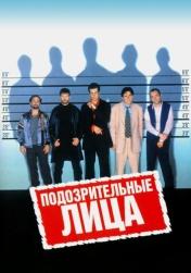 Постер к фильму Подозрительные лица 1995