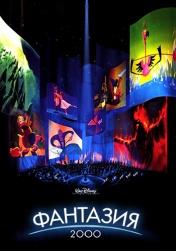 Постер к фильму Фантазия 2000 1999