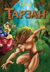 Постер к фильму Тарзан (1999) 1999