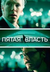 Постер к фильму Пятая власть 2013