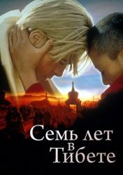 Постер к фильму Семь лет в Тибете 1997
