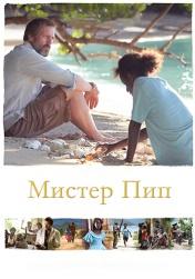 Постер к фильму Мистер Пип 2012