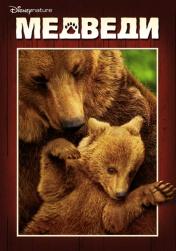 Постер к фильму Медведи 2014