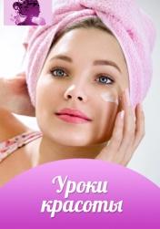 Постер к сериалу Уроки красоты 2015