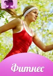 Постер к сериалу Фитнес 2015