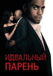 Постер к фильму Идеальный парень 2015