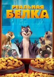 Постер к фильму Реальная белка 2013