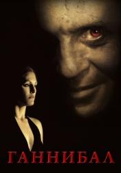 Постер к фильму Ганнибал 2001