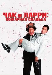 Постер к фильму Чак и Ларри: Пожарная свадьба 2007