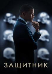 Постер к фильму Защитник (2015) 2015