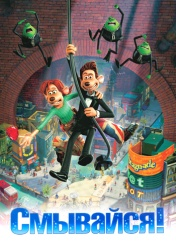 Постер к фильму Смывайся 2006