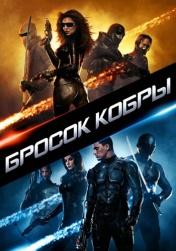 Постер к фильму Бросок кобры 2009
