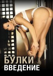 Постер к фильму Булки. Введение 2012