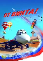 Постер к фильму От винта 2012