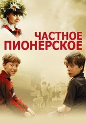 Постер к фильму Частное пионерское 2013