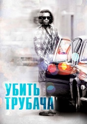 Постер к фильму Убить трубача 2015