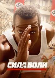 Постер к фильму Сила воли 2016