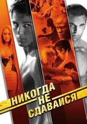 Постер к фильму Никогда не сдавайся 2008