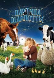 Постер к фильму Паутина Шарлотты 2006