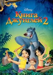 Постер к фильму Книга джунглей 2 2003