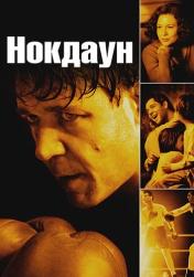 Постер к фильму Нокдаун 2005
