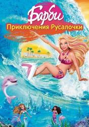 Постер к фильму Барби: Приключения русалочки 2010
