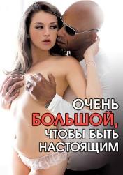 Постер к фильму Очень большой, чтобы быть настоящим 2014