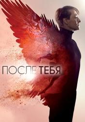 Постер к фильму После тебя 2016