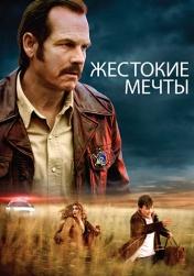 Постер к фильму Жестокие мечты 2016