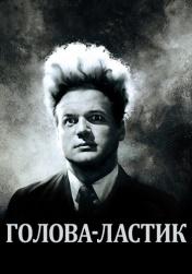 Постер к фильму Голова-ластик 1977