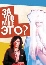 Постер к фильму За что мне это 1984