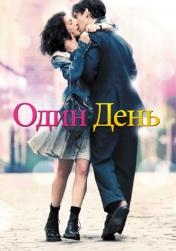 Постер к фильму Один день 2011