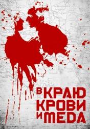 Постер к фильму В краю крови и меда 2011