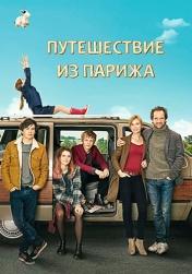 Постер к фильму Путешествие из Парижа 2015